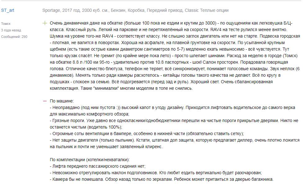 Обзор «Киа Спортейдж 4»
