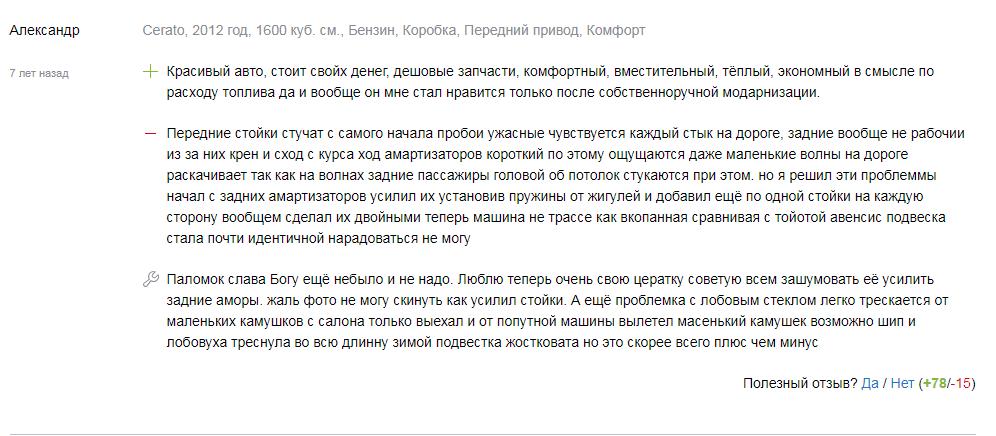 Мнение про Kia Cerato 2011