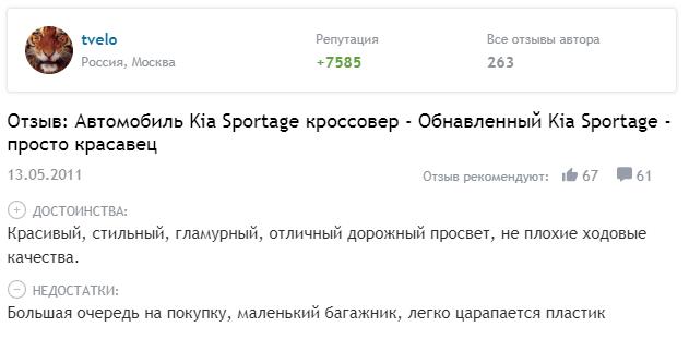 Мнение о «Киа Спортейдж 4»