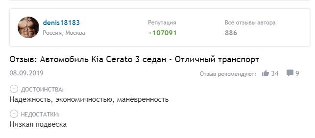 Отзыв Киа Серато 2014 года