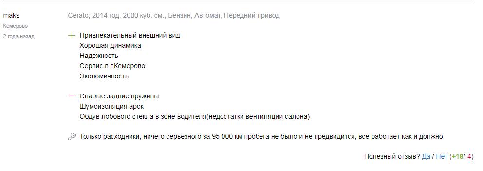 Отзыв о Киа Серато