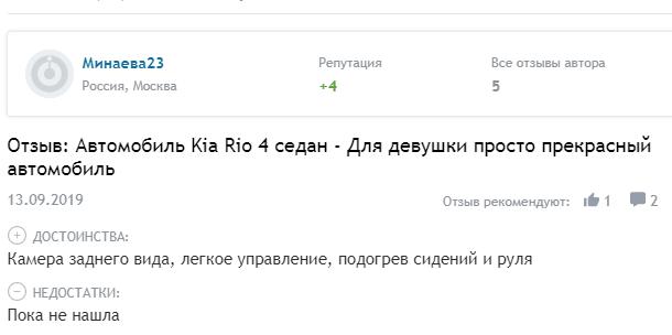 Отзыв об авто «Киа Рио»