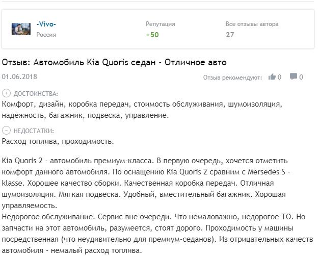Мнение про Kia Quoris 2018