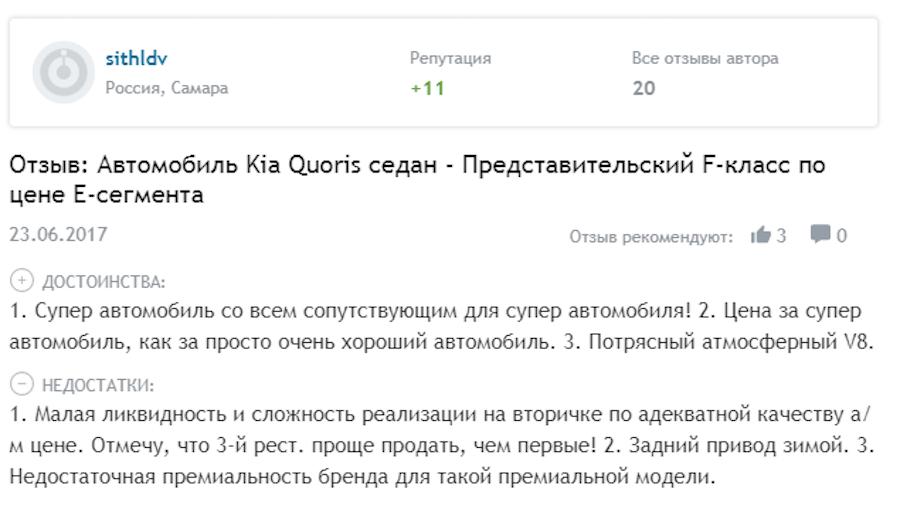 Мнение владельца «Киа Кворис» 2019 года