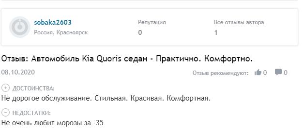 Отзывы про Kia Quoris 2018